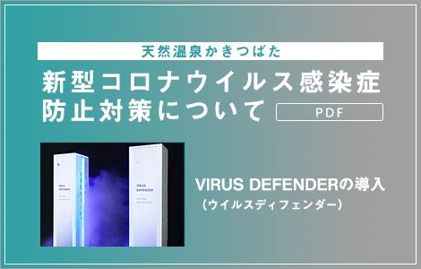 新型コロナウイルス感染症防止対策について(VIRUS DEFRNDER(ウィルディフェンダー)の導入)