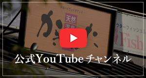 天然温泉かきつばた公式YouTubeチャンネル