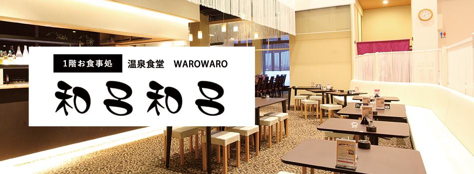 1階お食事処 和呂和呂【写真ボタン】