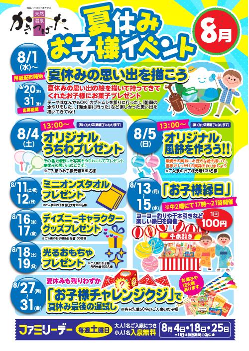 夏休みお子様イベント