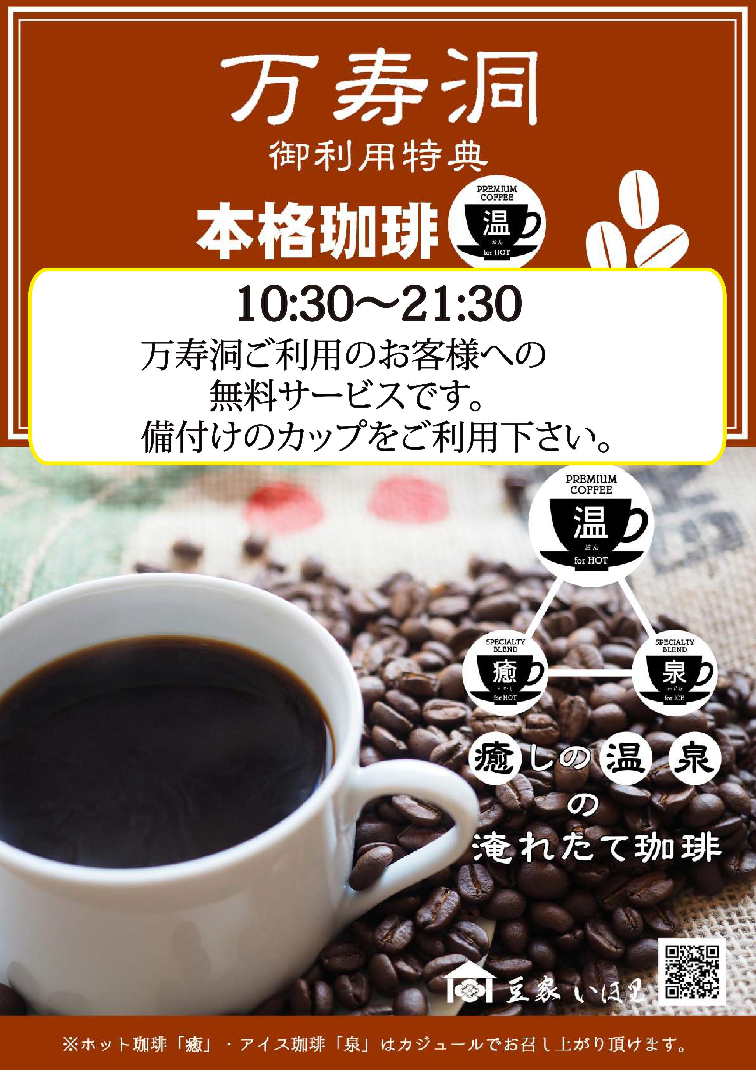 万寿洞無料コーヒーサービス