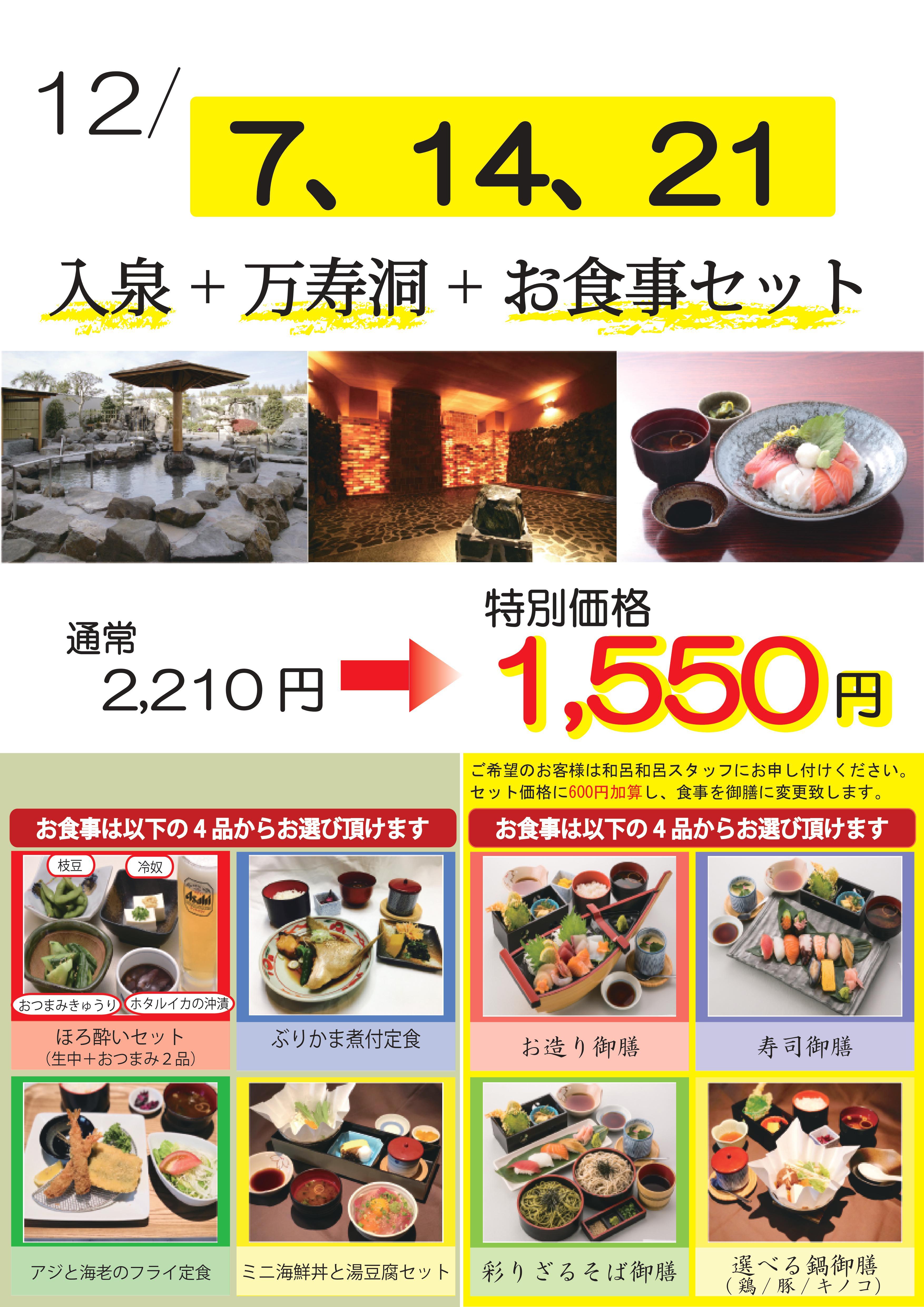 入泉+万寿洞+お食事セット