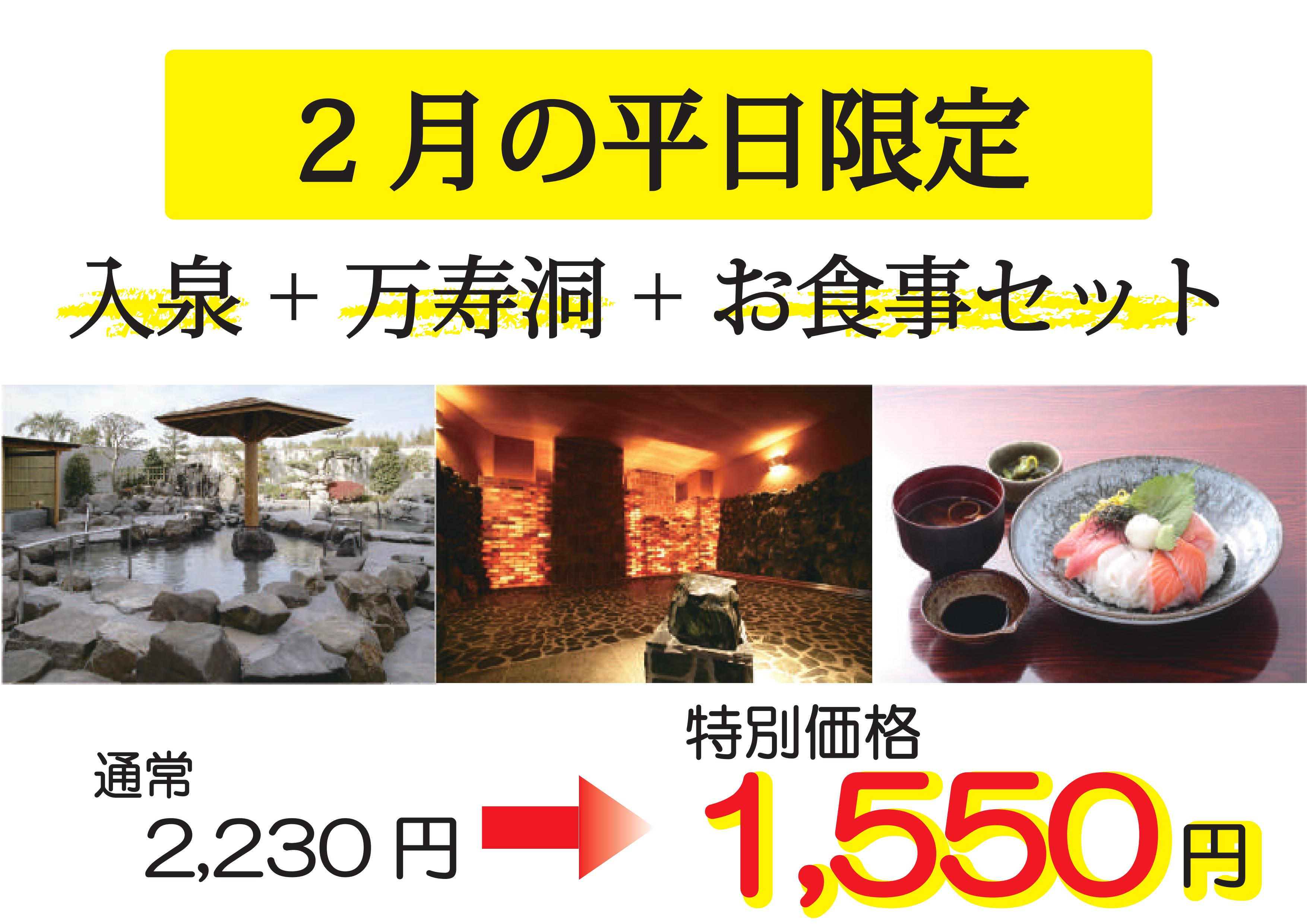 2月の平日限定 入泉+万寿洞+お食事セット