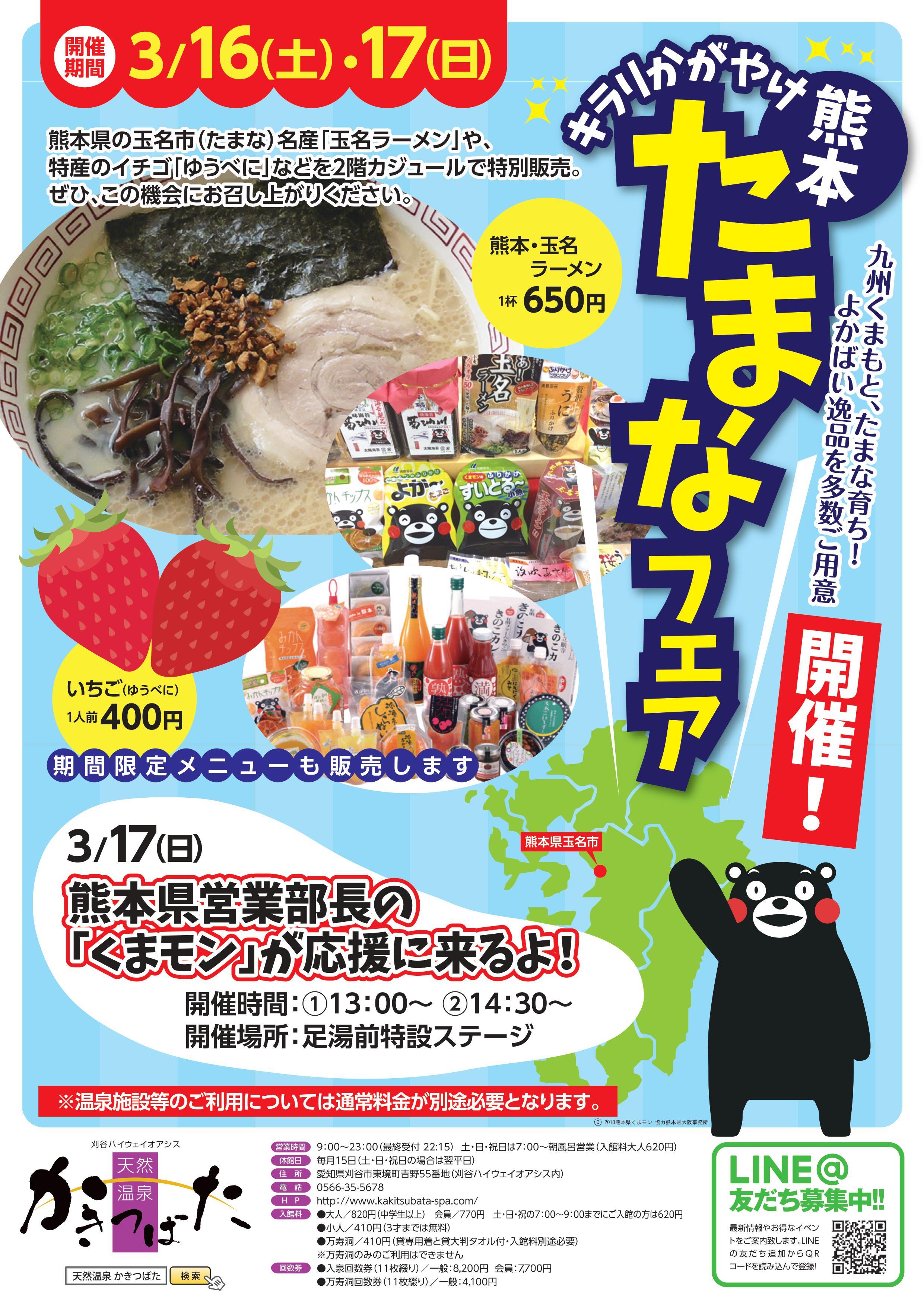 3月16日(土)・17日(日)熊本・たまなフェアー