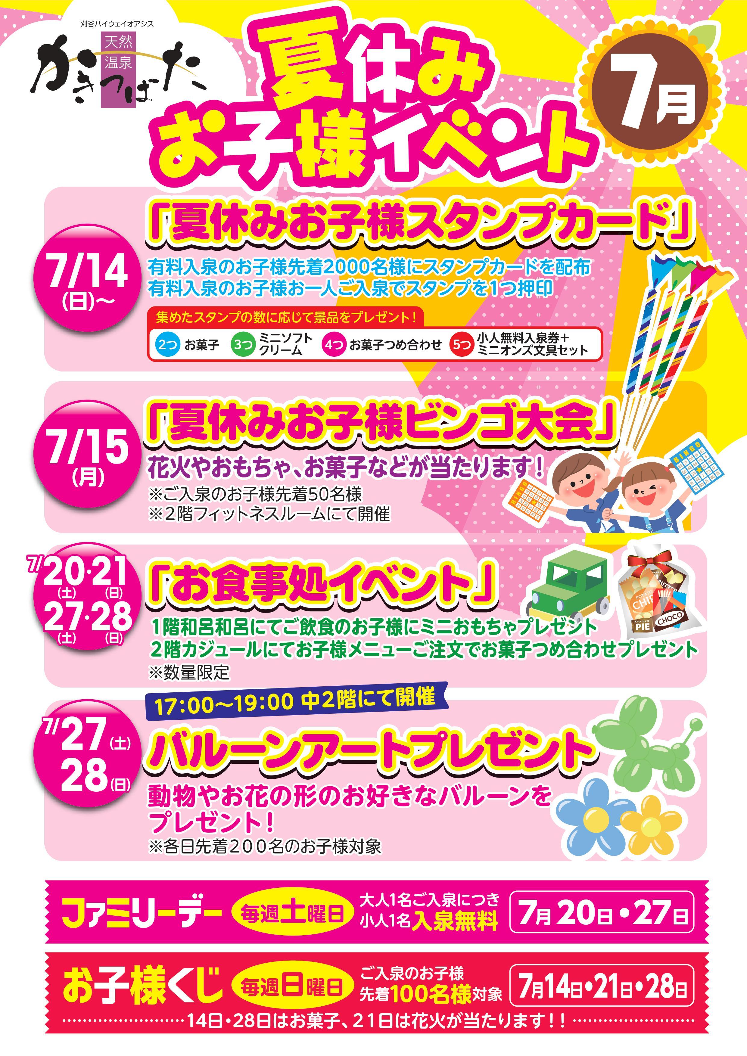 7月14日(日)~ 夏休みお子様イベント