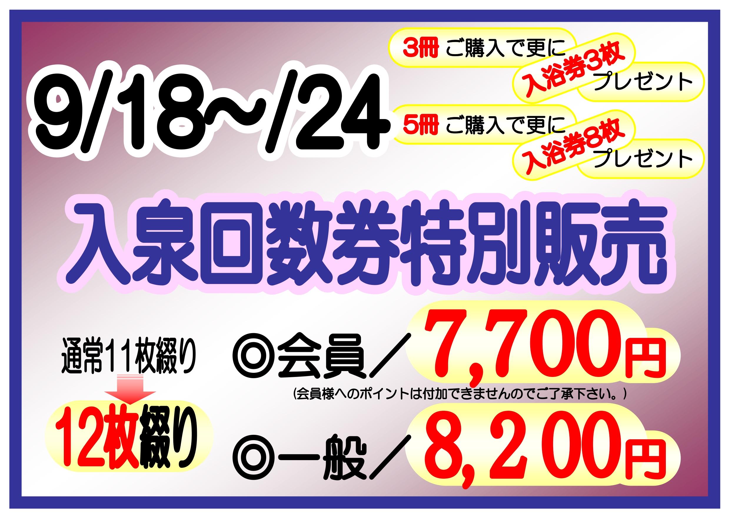 9月18日(水)~ 回数券得々販売