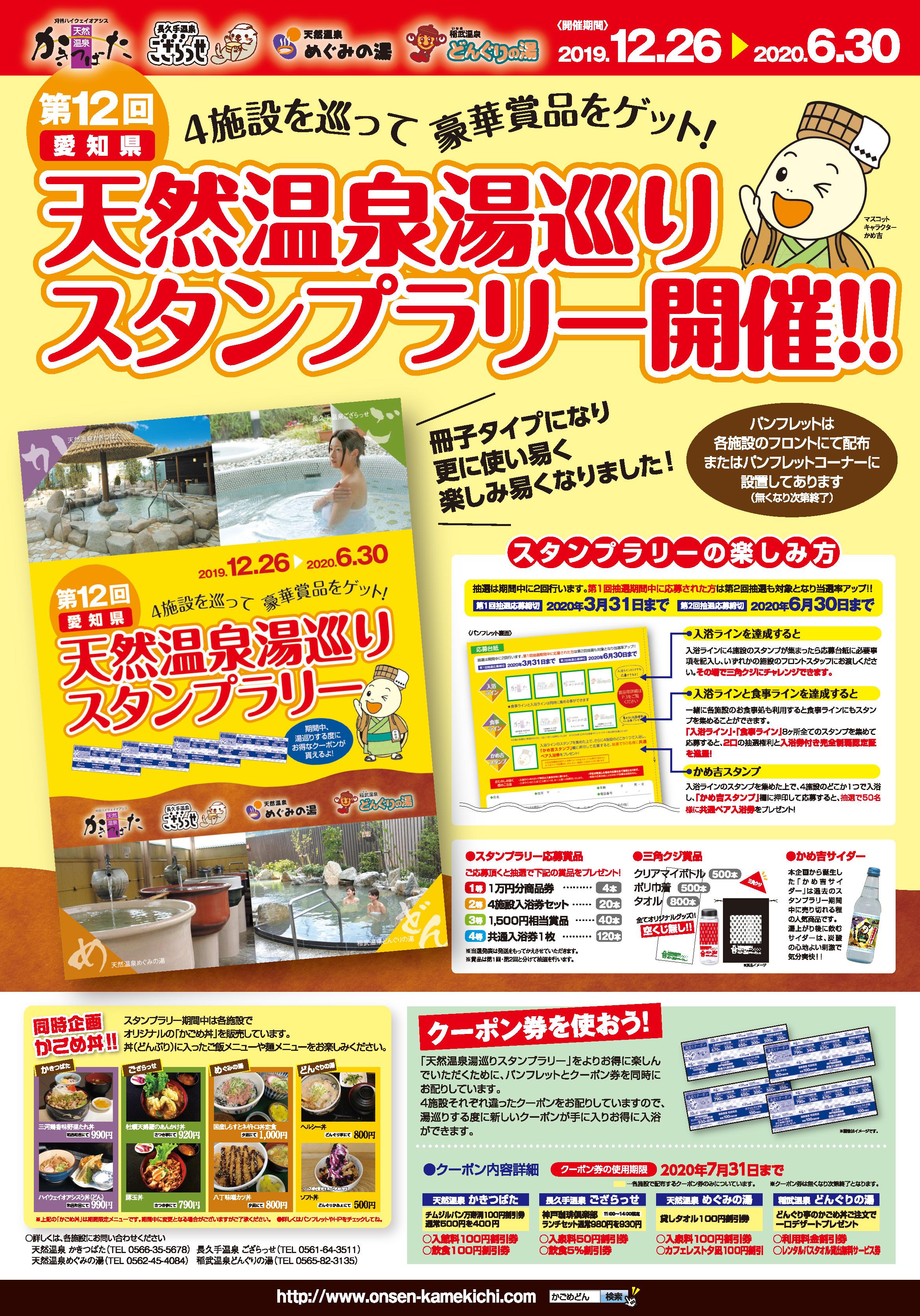 愛知県天然温泉湯巡りスタンプラリーかごめどん