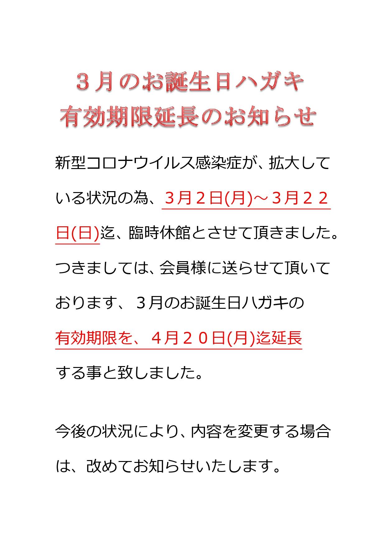3月お誕生日ハガキ有効期限延長のお知らせ