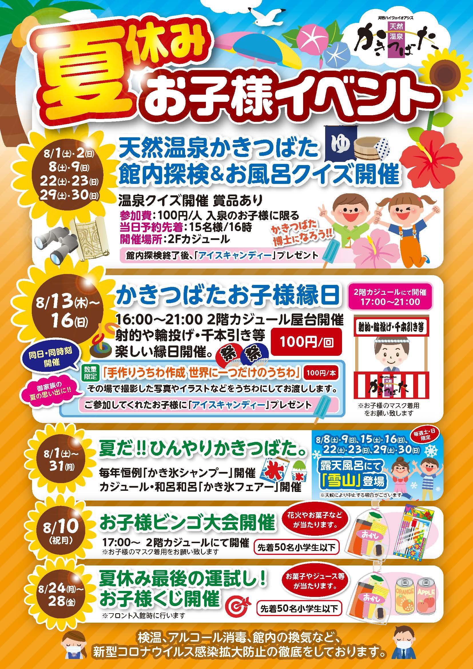 夏休み お子様イベント
