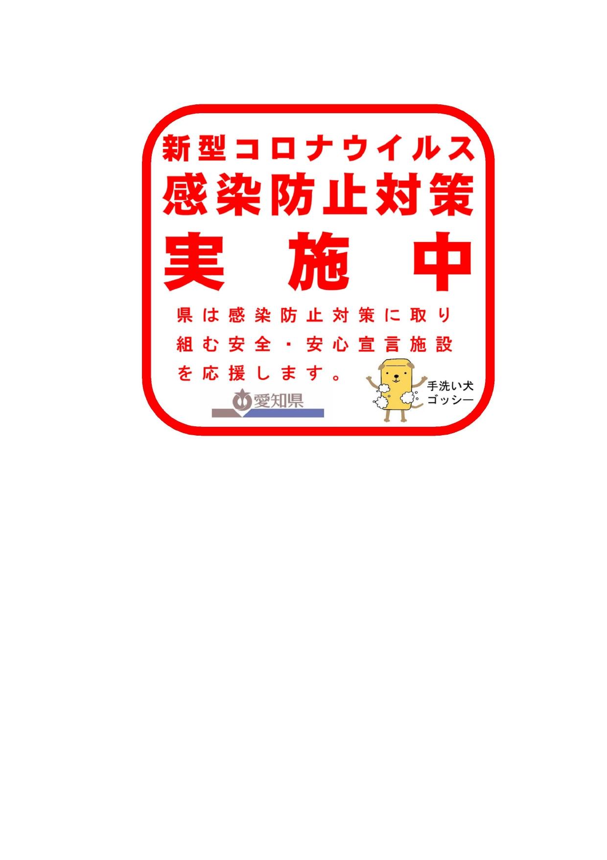 愛知県 新型コロナウィルス感染防止対策実施中