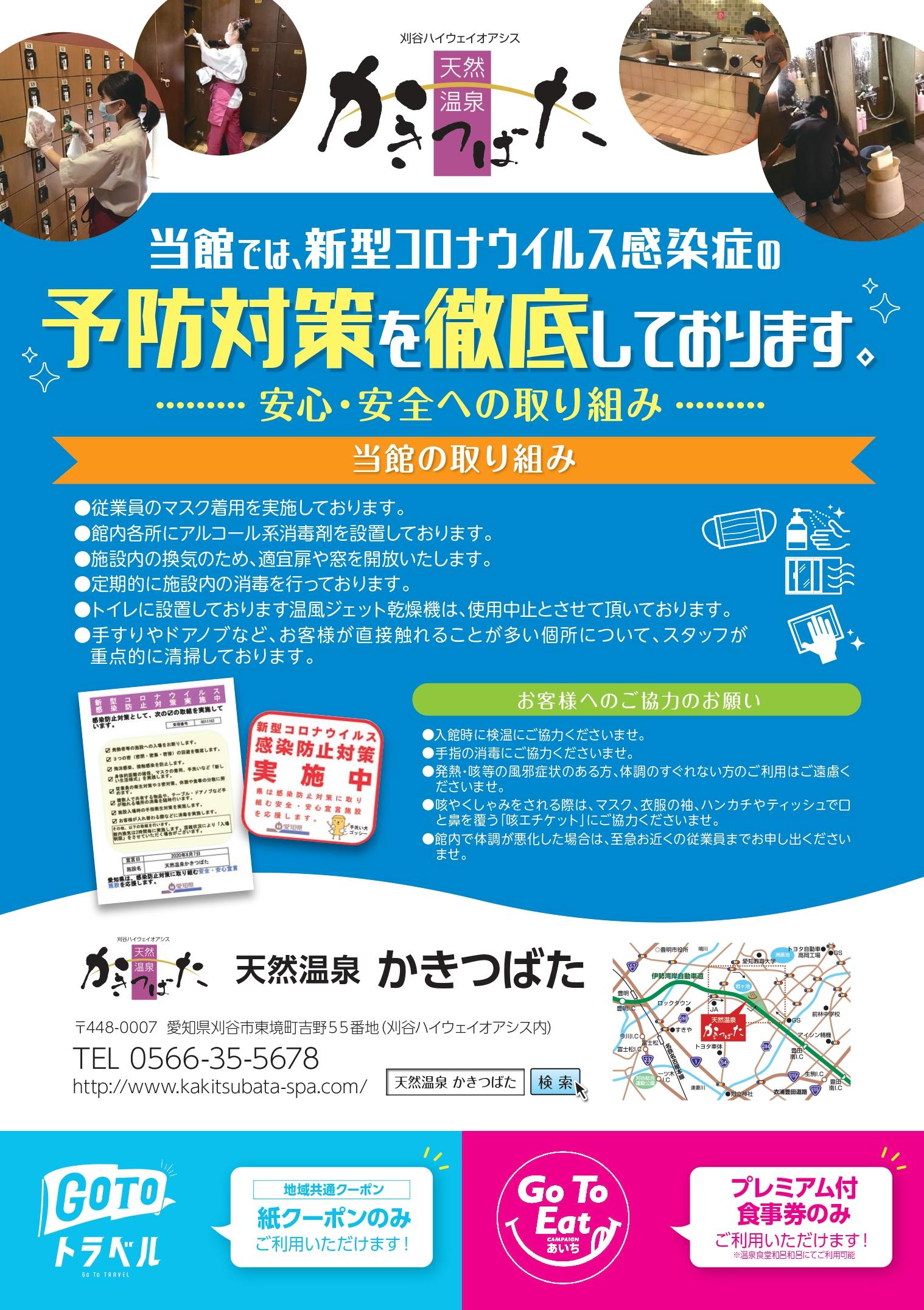 新型コロナウィルス対策と、おすすめ施設紹介