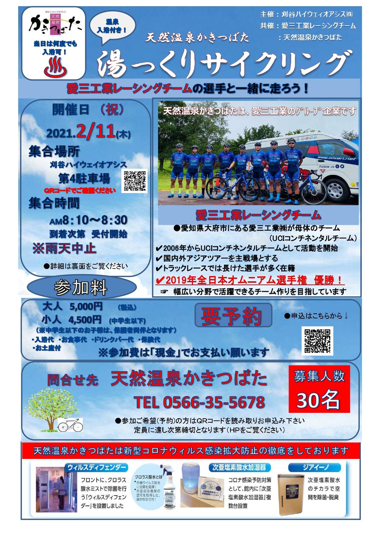 湯っくりサイクリング開催 開催日:2月11日(木・祝)