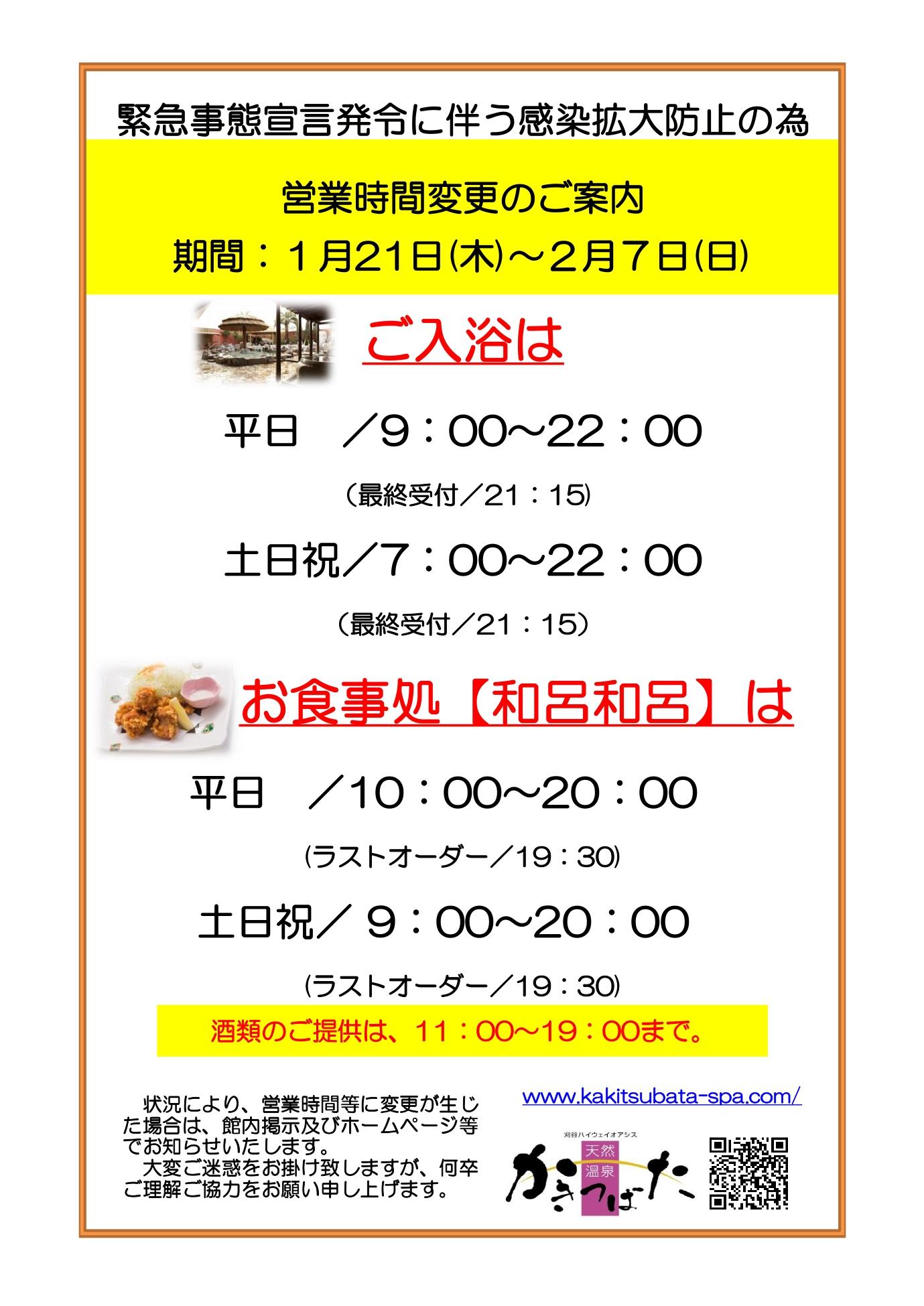 【重要】 1月21日(木)からの営業時間短縮について