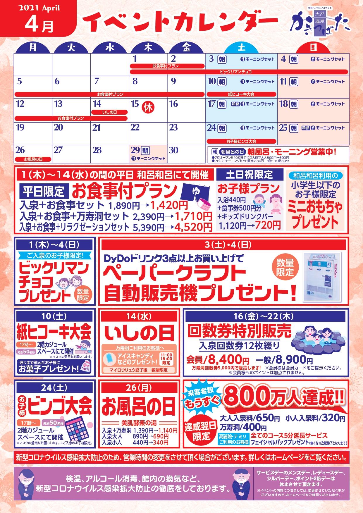 2021年4月イベントカレンダー