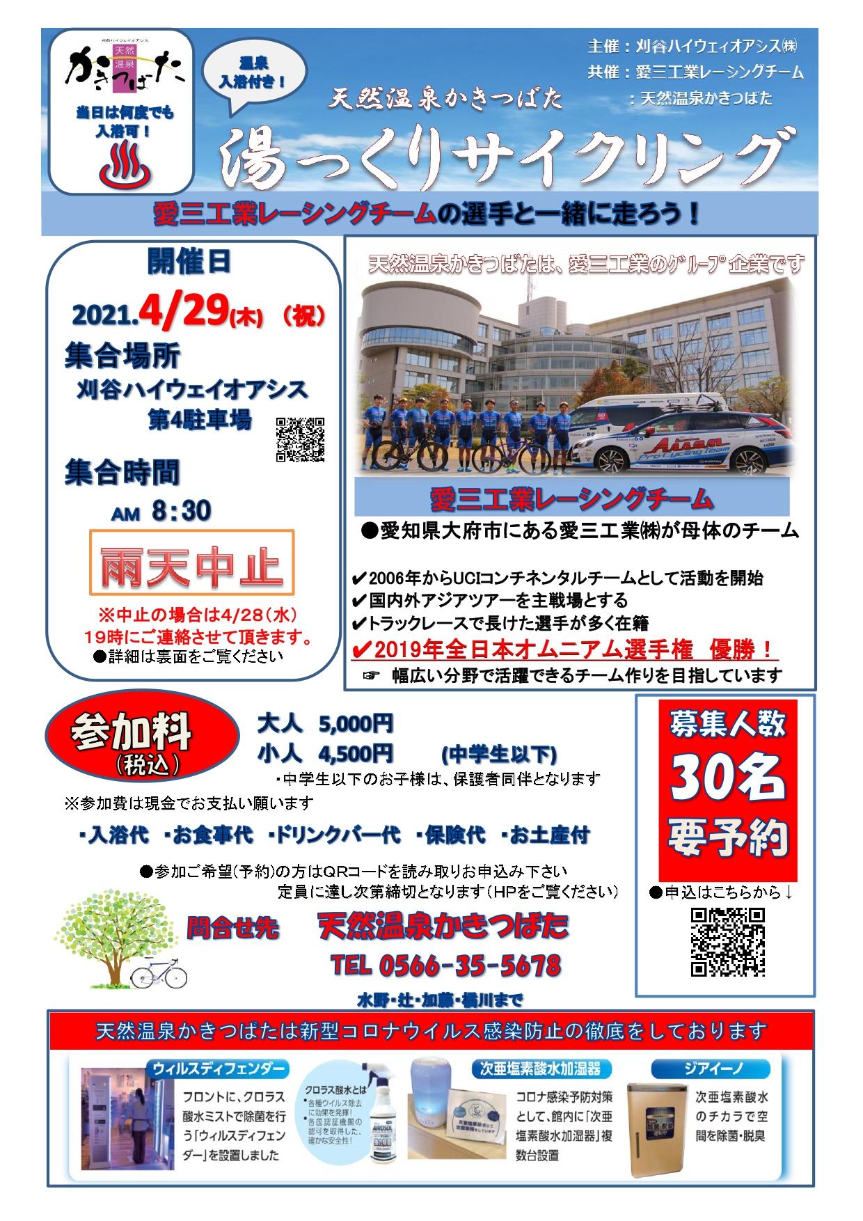 4月29日(木・祝)開催   湯っくりサイクリング参加者募集【申込期間 4/20(火)まで】