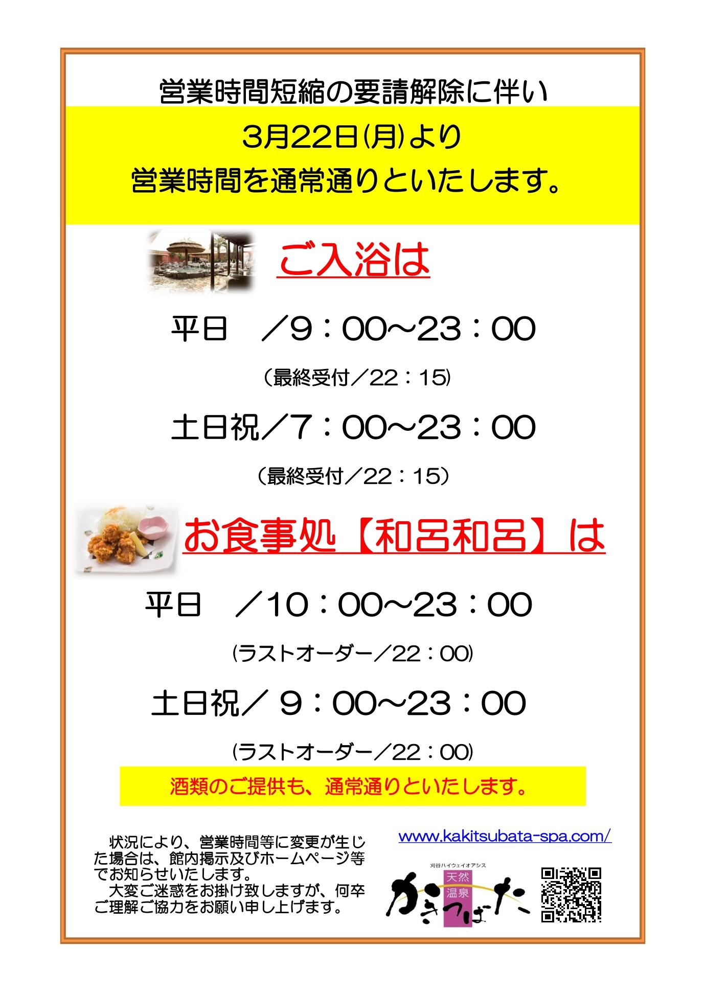 飲食時短営業解除に伴う「和呂和呂」営業時間変更のお知らせ