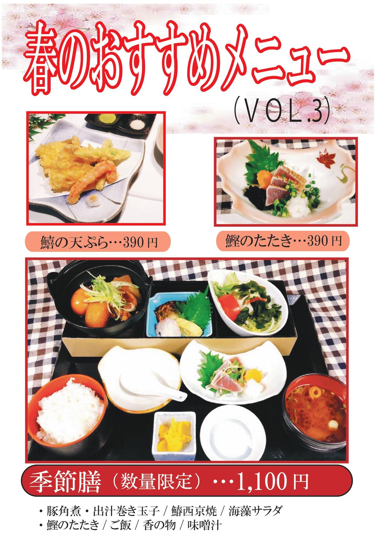 温泉食堂和呂和呂 5月のおすすめ