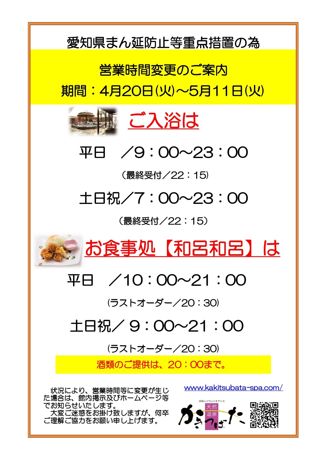 お食事処【和呂和呂】の営業時間変更のお知らせ