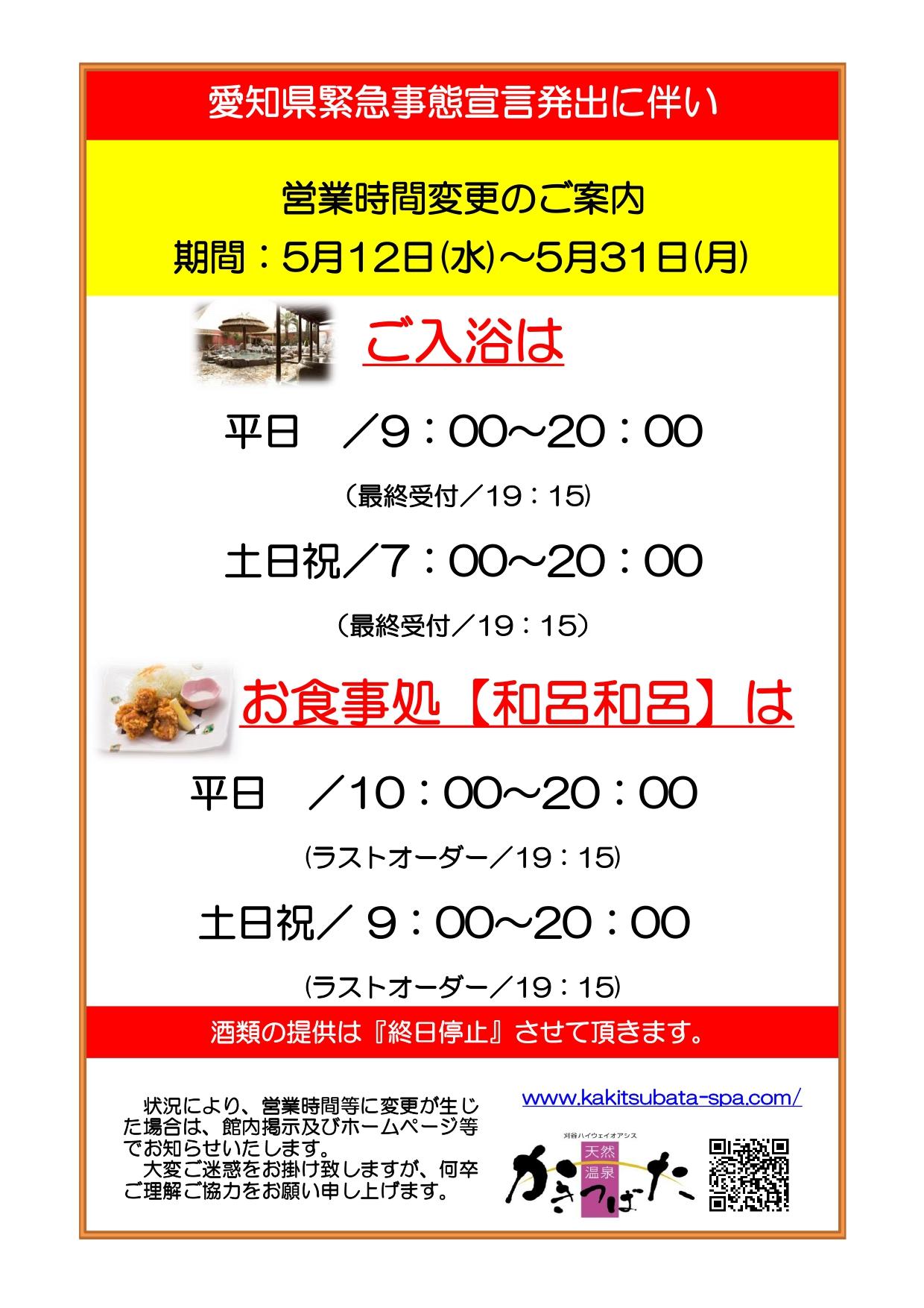 愛知県緊急事態宣言に伴う、営業時間変更のお知らせ。