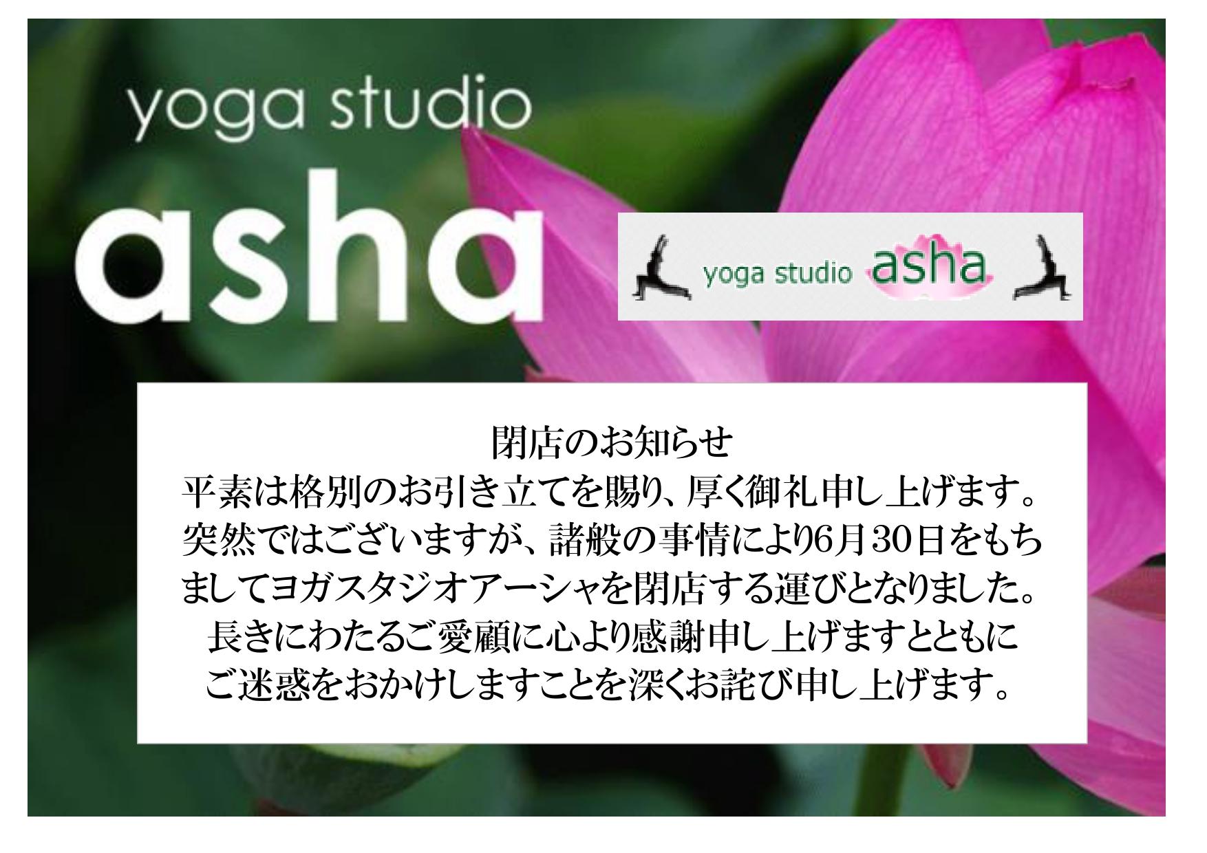 ヨガスタジオ・アーシャ閉店のお知らせ。