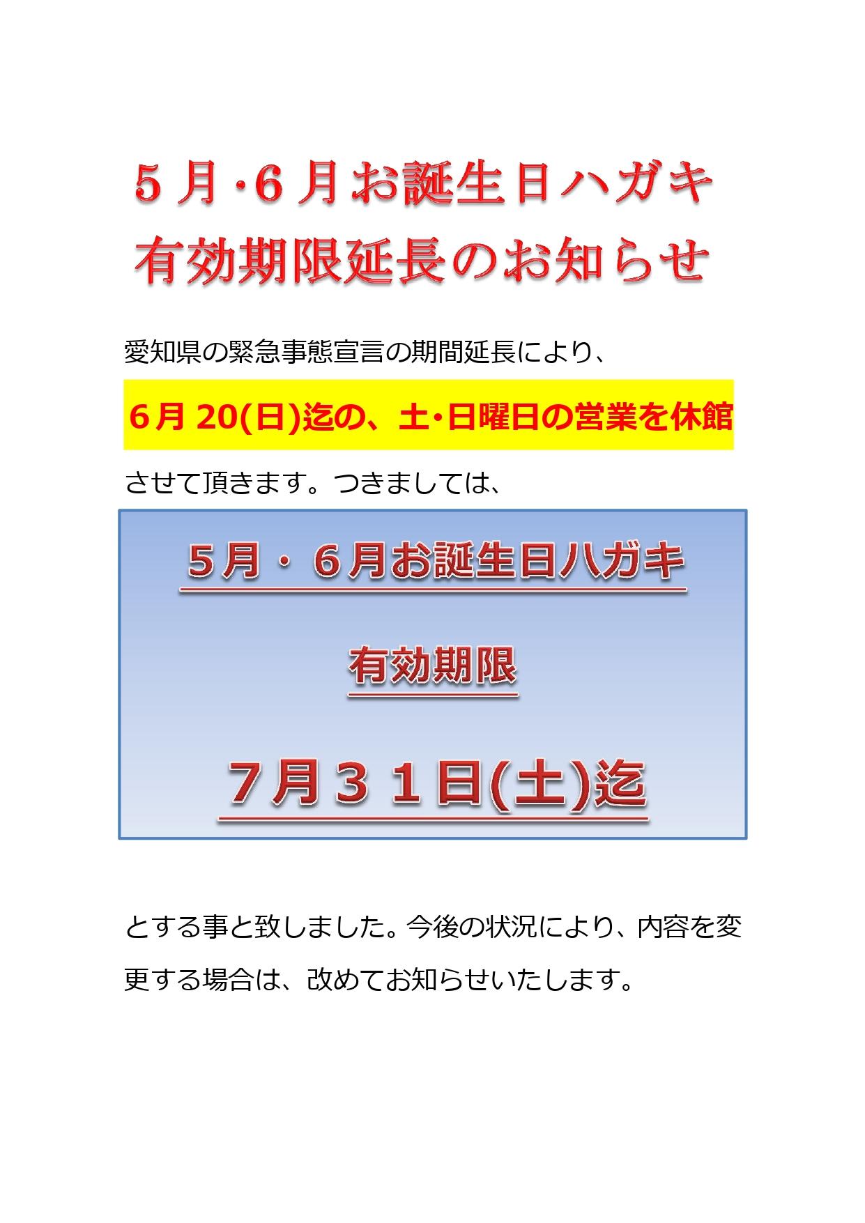 5月・6月会員様 お誕生日ハガキ有効期限延長のお知らせ。