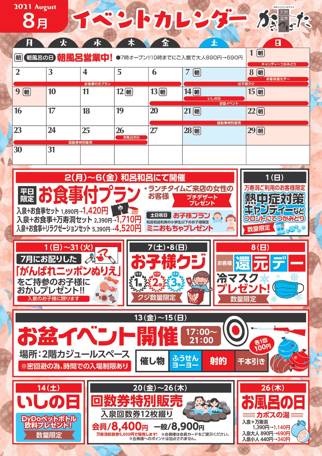 2021年8月イベントカレンダー