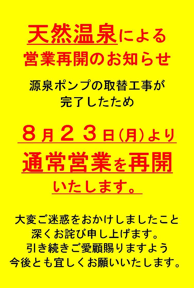 【天然温泉復旧】営業再開のお知らせ。