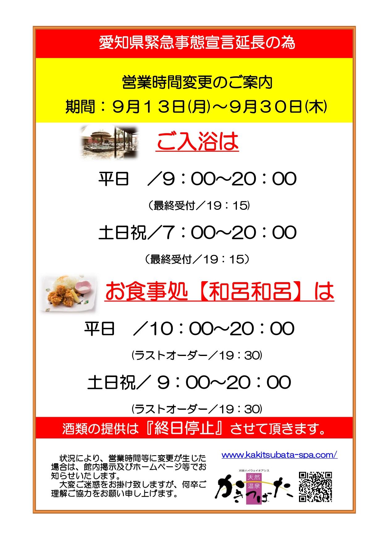 9月13日(月)~30日(木)の営業時間のお知らせ。【緊急事態宣言延長のため】