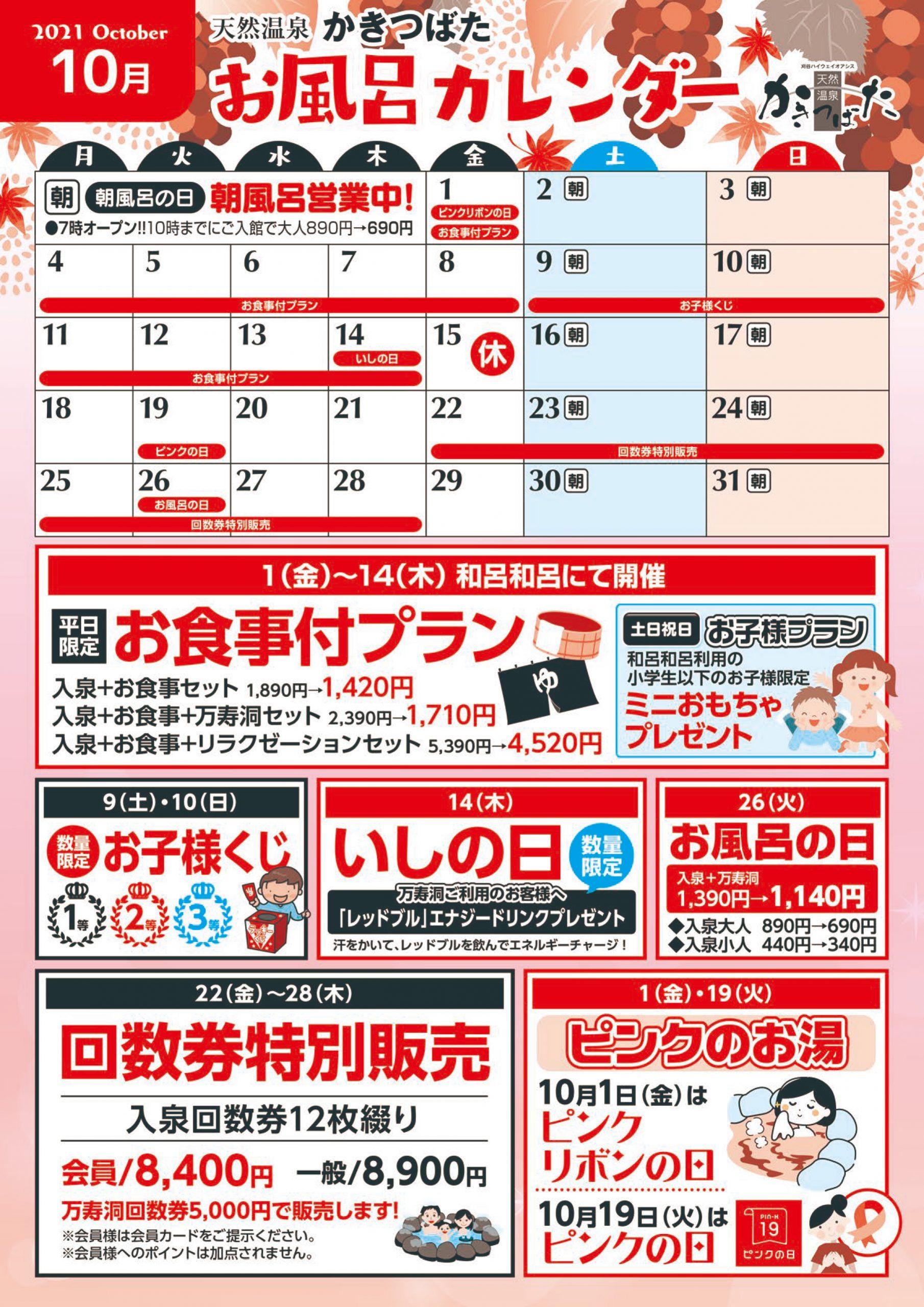 2021年10月イベントカレンダー