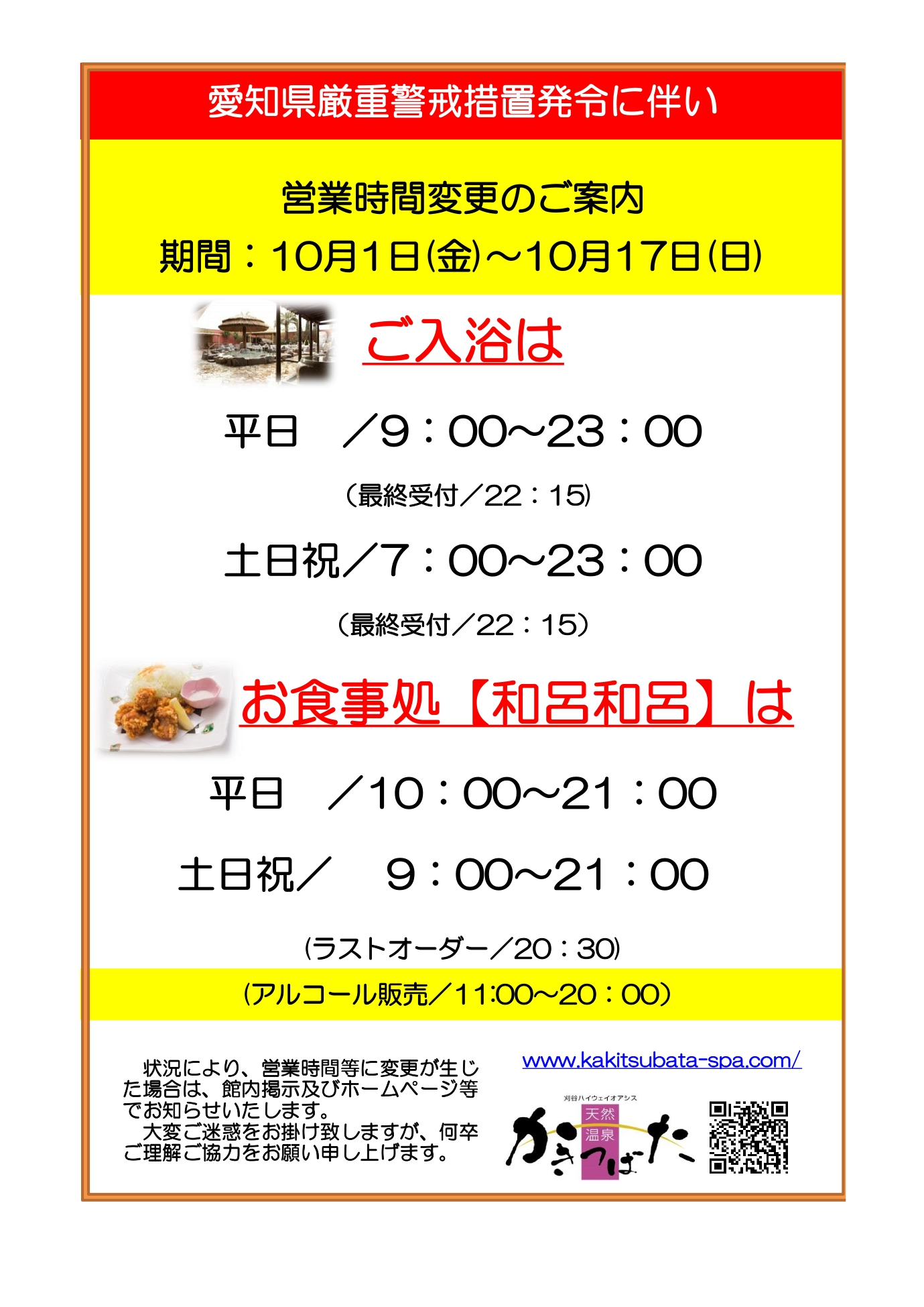 営業時間のお知らせ。期間:10月1日(金)~17日(日)【愛知県厳重警戒措置の為】