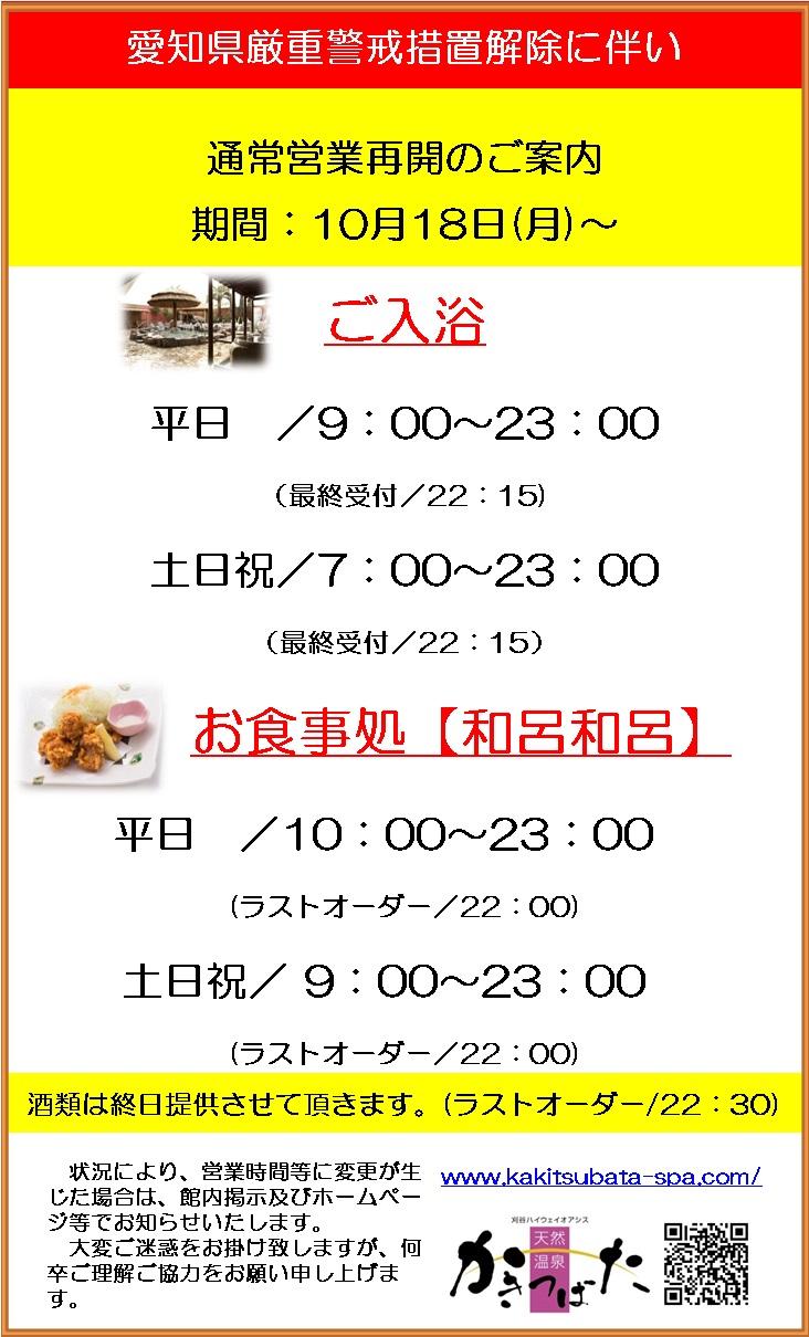 10月18日(月)からの営業時間のお知らせ。【愛知県厳重警戒措置解除の為】